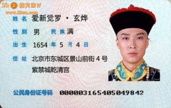 康熙的身份证