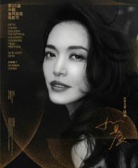 金鸡百花电影节海报曝光  姚晨担任形象大使实力获业内认可
